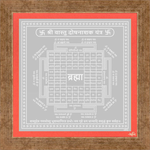 Picture of Arkam Vaastu Dosh Nashak Yantra - Silver Plated Copper (For elimination of Vaastu Doshas) - (6 x 6 inches, Silver) with Framing