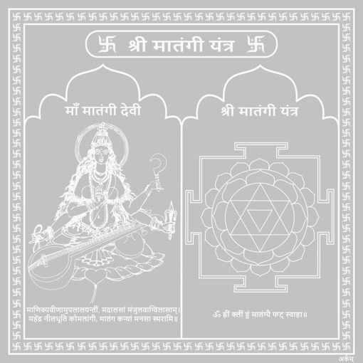 Picture of ARKAM Matangi Yantra - Silver Plated Copper (For good speech and promoting fine arts) - (4 x 4 inches, Silver)