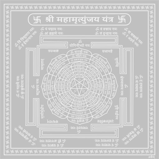 Picture of ARKAM Maha Mrityunjai Yantra - Silver Plated Copper (For freedom from death like circumstances and ailments) - (4 x 4 inches, Silver)