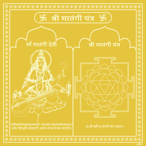 Picture of ARKAM Matangi Yantra - Gold Plated Copper (For good speech and promoting fine arts) - (6 x 6 inches, Golden)