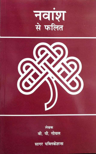 Picture of Navamsha se Phalit - Hindi - Sagar Publications