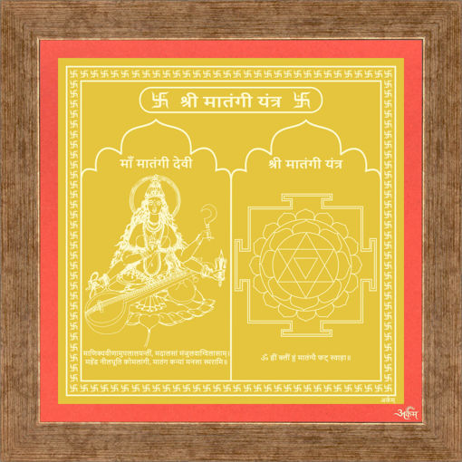 Picture of ARKAM Matangi Yantra - Gold Plated Copper (For good speech and promoting fine arts) - (4 x 4 inches, Golden) with Framing