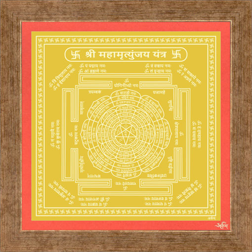 Picture of ARKAM Maha Mrityunjai Yantra - Gold Plated Copper (For freedom from death like circumstances and ailments) - (4 x 4 inches, Golden) with Framing