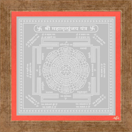 Picture of ARKAM Maha Mrityunjai Yantra - Silver Plated Copper (For freedom from death like circumstances and ailments) - (4 x 4 inches, Silver) with Framing