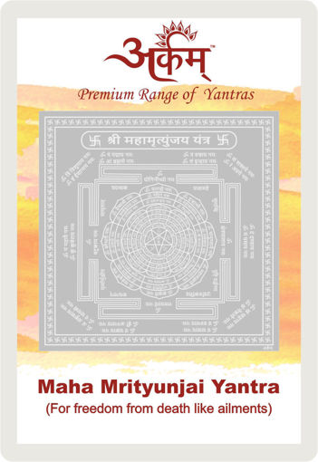 Picture of ARKAM Maha Mrityunjai Yantra with lamination - Silver Plated Copper (For freedom from death like circumstances and ailments) - (2 x 2 inches, Silver)