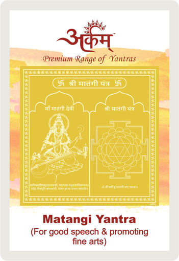 Picture of ARKAM Matangi Yantra with lamination - Gold Plated Copper (For good speech and promoting fine arts) - (2 x 2 inches, Golden)