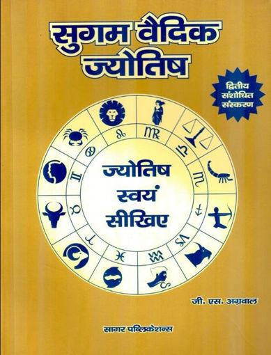 Picture of Sugam Vedic Jyotish - Hindi - Sagar Publications