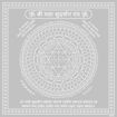 Picture of ARKAM Maha Sudarshan Yantra - Silver Plated Copper - (6 x 6 inches, Silver)