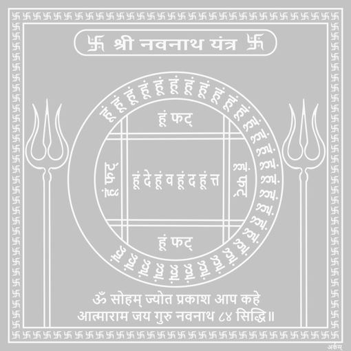 Picture of ARKAM Navnath Yantra / Navanath Yantra - Silver Plated Copper - (6 x 6 inches, Silver)