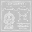 Picture of ARKAM Padmavati Yantra / Padmawati Yantra - Silver Plated Copper - (6 x 6 inches, Silver)