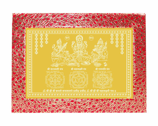 Picture of ARKAM Lakshmi Ganesh Saraswati Yantra/ Laxmi Ganesh Saraswati ka Panna/ Laxmi Ganesh Saraswati Copper Photo - Gold Plated Copper (Size: 4 x 6 inches, Golden)